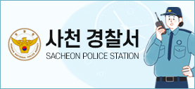 사천경찰서, Sacheon Police Station